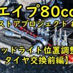 エイプ80ccのレストアプロジェクトの記録#9【ヘッドライト位置調整とタイヤ交換前編】